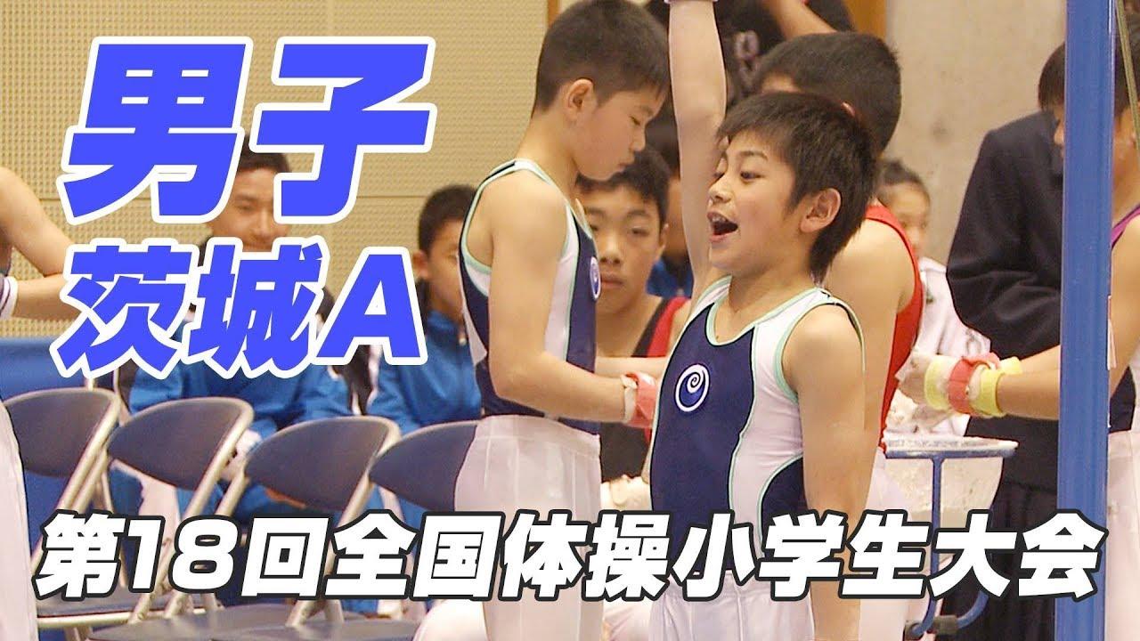第18回全国体操小学生大会|茨城Aチーム(男子)