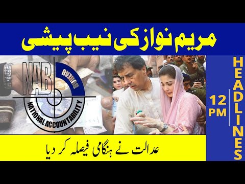 Maryam Nawaz Ki NAB Paishi   Headlines 12 PM   10 September 2021   Lahore Rang