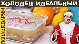 ХОЛОДЕЦ ИДЕАЛЬНЫЙ. Рецепт от Покашеварим. Выпуск 233