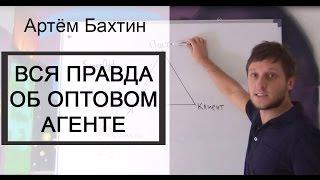 Бизнес с нуля. Видео-урок: вся правда об оптовом агенте. Артём Бахтин