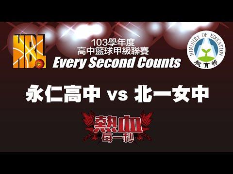 ::決賽::103學年度HBL 永仁高中 Vs 北一女中 高中籃球甲級聯賽