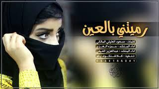 شيله || رميتني بالعين _ اشكي بياحي || اداء: حمزه العزي و عبدالعزيز الفيفي .. طرب 🎶🎶 + Mp3