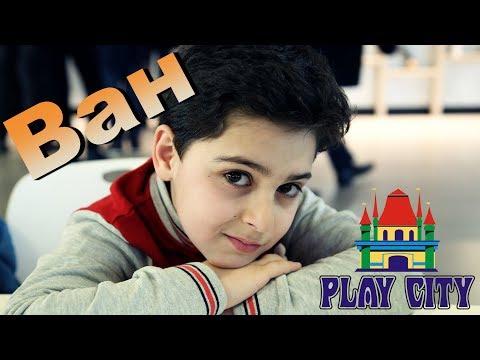 Белый Макс Ван и ребята в Play Citi Yerevan