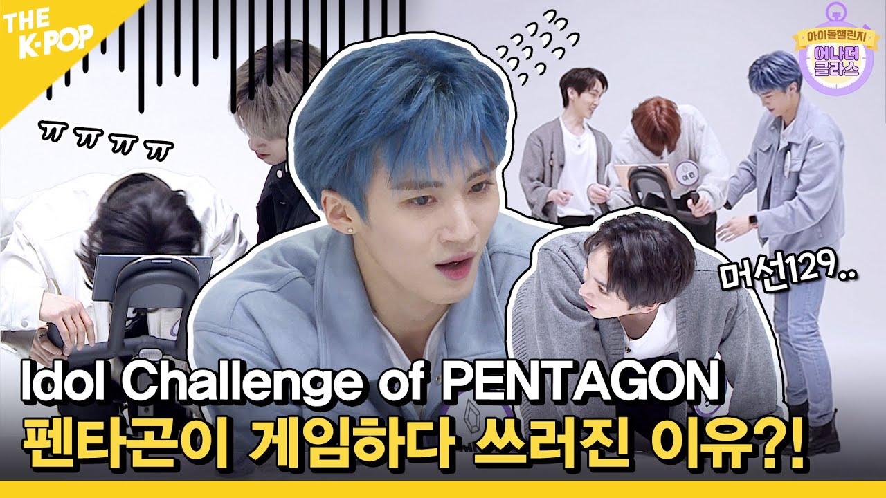 (Idol_Challenge PENTAGON ep.2) 펜타곤(PENTAGON)이 게임하다 쓰러진 이유?! (ENG sub)