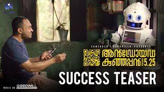 android-kunjappan-version-5-25---success-teaser-soubin-shahir-ratheesh-balakrishnan-poduval
