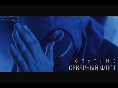 Смотреть клип Северный Флот - Спутник
