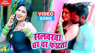 #Video - सलवार चर चर फाटता   #Bhanu Pratap   Salwarva Char Char Fatata   Bhojpuri Hit Song 2020