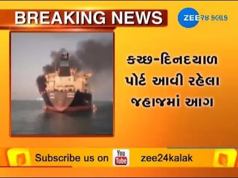 Massive fire breaks out in oil tanker off Kandla coast, 24 crew members rescued - Zee 24 Kalak
