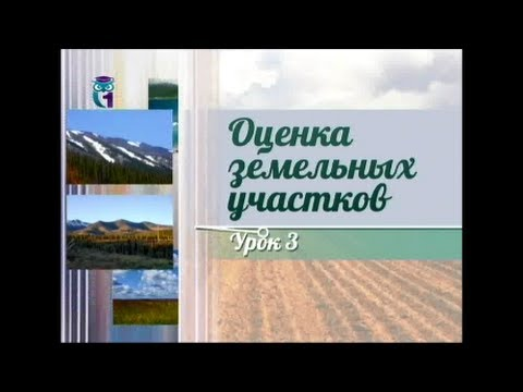 Землепользование. Передача 3. Эволюция развития землеустройства в России