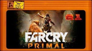 Far Cry Primal 21 Улл Финал
