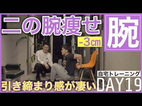 【21日間ダイエットチャレンジ】二の腕痩せ筋トレ!引き締まり感が凄い【19日目】