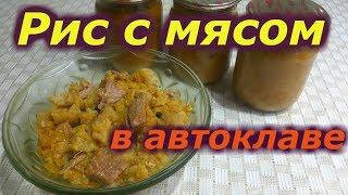 рис с мясом в автоклаве