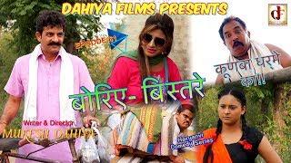 Episode : 61 बोरिए - बिस्तरे | KUNBA DHARME KA | Haryanvi Comedy | Mukesh Dahiya | DAHIYA FILMS