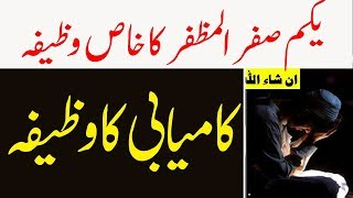 Yakum Safar ul Muzaffar Ki Khas Ibadat For Hajat Rizq Or Success Ka Wazifa
