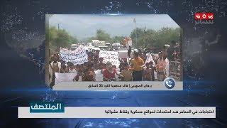 احتجاجات في المعافر ضد استحداث لمواقع عسكرية ونقاط عشوائية