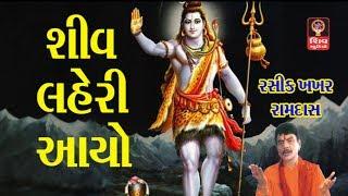 શિવ લેહરી આયો - ગુજરાતી ભજન  Shiv Bhajan Shravan Maas Special - Hemant Chauhan  Bhajan