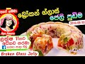 ✔ Stained Glass jelly pudding with English Subtitle by Apé Amma