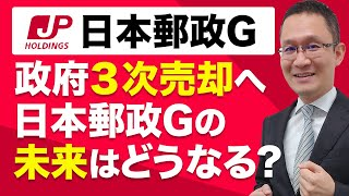 【日本郵政(6178)】お買い得?政府が10億株売出し!グループの未来は? 2021年10月16日