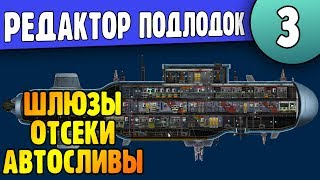 автослив Шлюзы и Пушки  03  Редактор Barotrauma  Типа Гайд