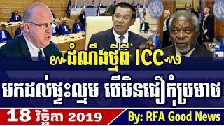 RFA Khmer News, 18 November 2019, Khmer Political News 2019, RFA Good News