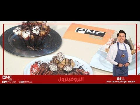 البروفيترول حلقه خاصه بكل تفاصيله  المطعم  محمد حامد  pncfood