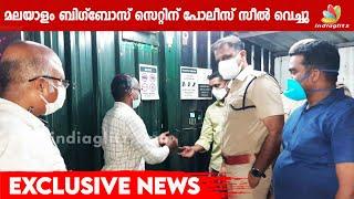 ബിഗ് ബോസ്സ് മലയാളം ഷൂട്ടിംഗ് പൂട്ടി തമിഴ്നാട് പോലീസ് : Indiaglitz News Live : Big Boss Malayalam