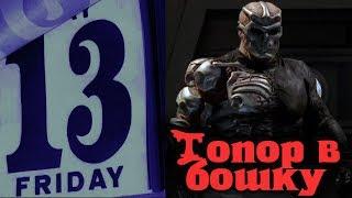 Friday the 13th - Топор против головы