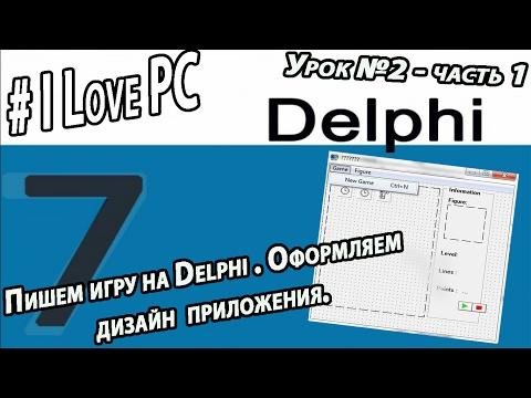 Урок 2   Создание компьютерной игры на Delphi   Оформление
