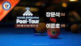 [2020년도 온라인 Pool-Tour 포켓9볼 남자4…