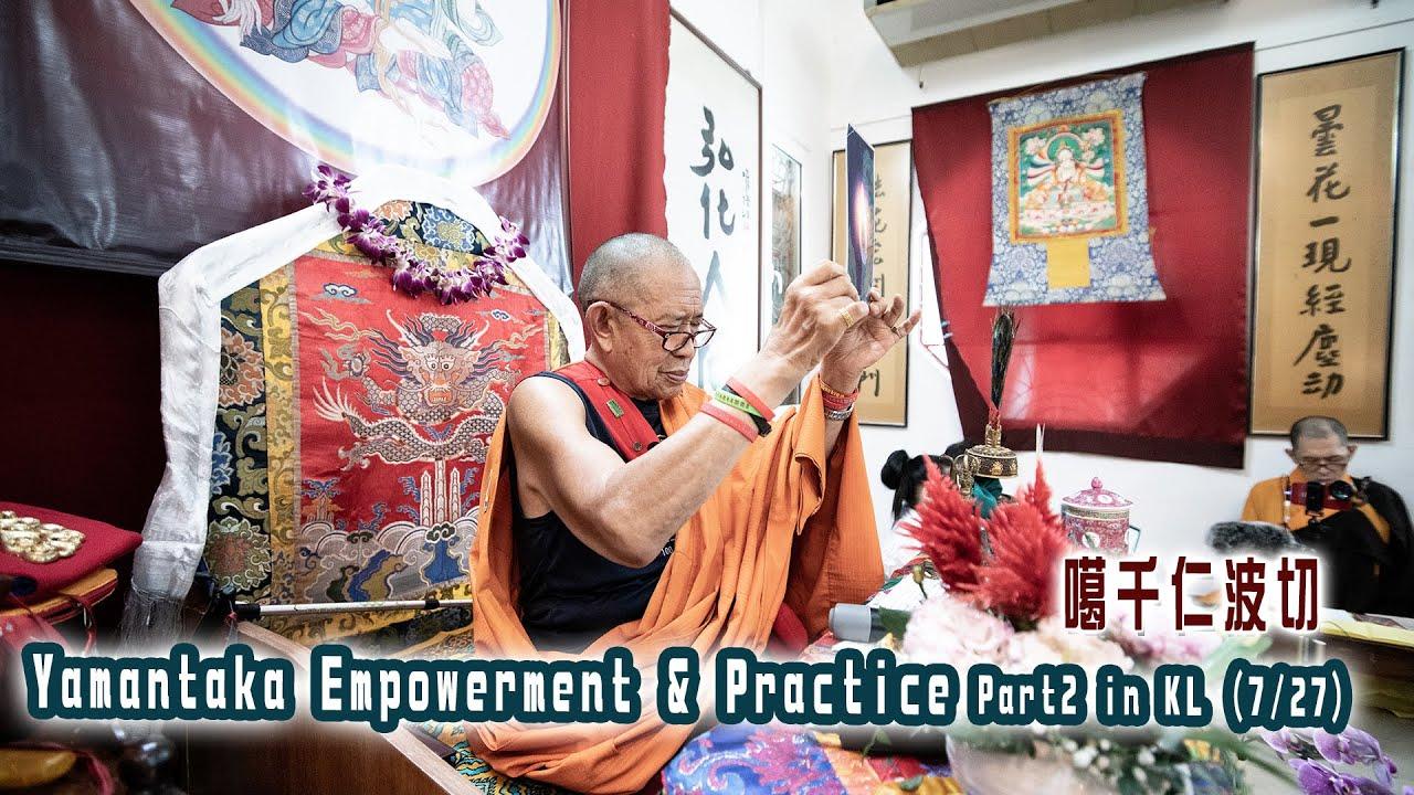 文殊閻魔敵灌頂和教法(下)・噶千仁波切 Yamantaka Empowerment & Practice Part2 in KL (7/27)
