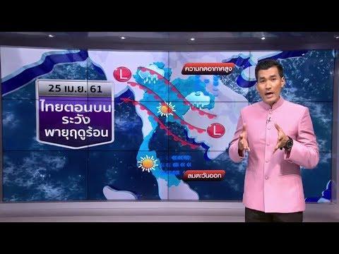 #ลมฟ้าอากาศ อุตุฯ เตือน 25 เม.ย.นี้ ไทยตอนบนระวัง พายุฤดูร้อน