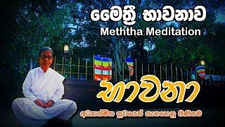 Bawana   Maithri Bawana මෛත්රී භාවනාව -  Gampaha Mahanama Thero