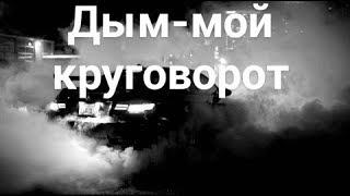 Нурминский - Дым мой круговорот...