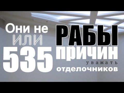 535 причин уважать отделочников.