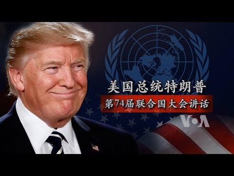 美国总统特朗普在第74届联合国大会发表讲话