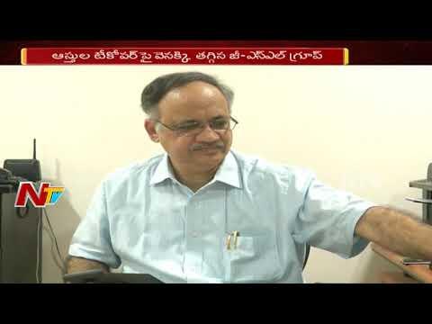 GSL Group Back Steps on Agri Gold Assets Takeover | Hyderabad | NTV NOW