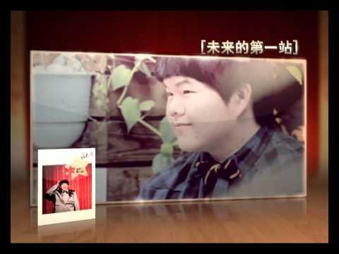 Jimmy Lin Yu-Chun [未来的第一站] - 新加坡站