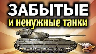 Стрим - Забытые и ненужные танки в World of Tanks