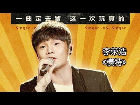 《我是歌手 3》第三期单曲纯享- 李荣浩《模特》 I Am A Singer 3 EP3 Song- Li Ronghao Performance【湖南卫视官方版】