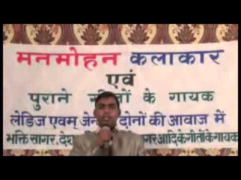 Download kalagarh 9 पुराने गीतों के गायक मनमोहन जी कालागढ़