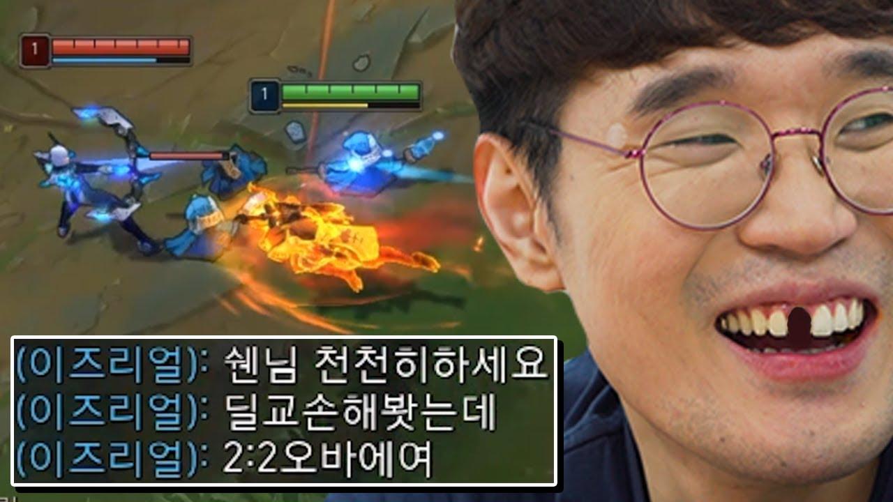 롤 천재가 칼챔 서폿을하면 생기는 일 (클헨즈 쉔 서폿)