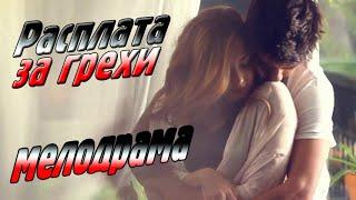 Мелодрама «Расплата за грехи», русские фильмы про любовь, HD