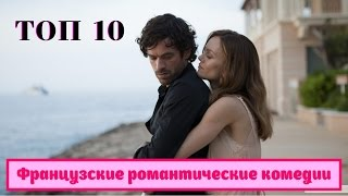 10 лучших французских романтических комедий