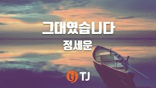 [TJ노래방] 그대였습니다 - 정세운(Jeong, Sewoon) / TJ Karaoke