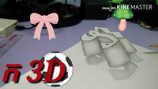 How to make 3D by chantha kh.how to Drawing ( គំនូរផុស)