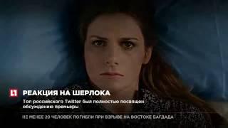 """Первый канал одновременно с BBC One показал премьеру IV сезона сериала """"Шерлок"""""""