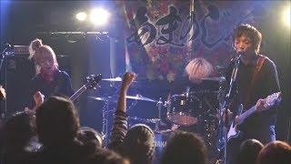 大阪セツナロックバンド あまのじゃく 公式Live動画「ワンダフルワール...