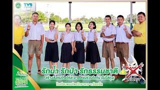 กบจูเนียร์ The Green ผลงาน ไม่ใส่ถุง : โรงเรียนพนมไพร จังหวัดร้อยเอ็ด