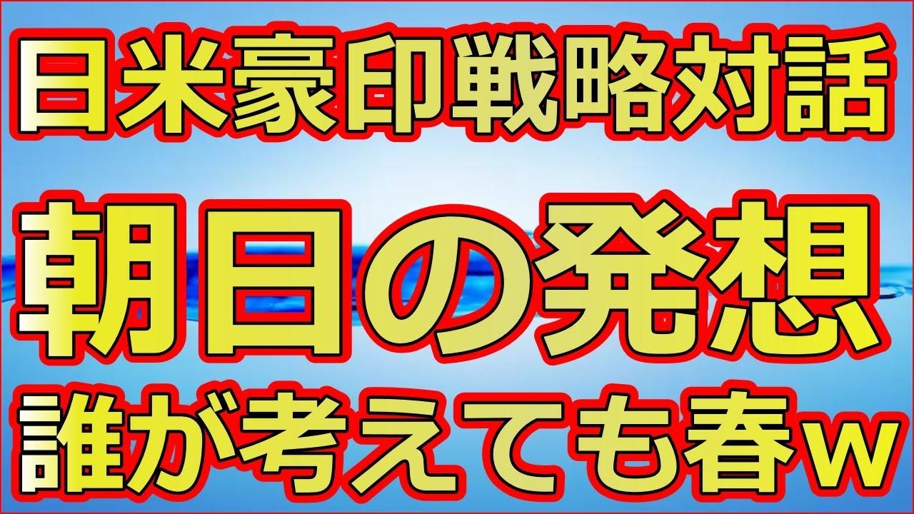 モリソン首相が菅首相と首脳会談で安倍元総理の日米豪印クアッドも朝日新聞が勘違いで大爆笑