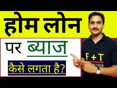 Home Loan Par Interest Kaise Lagta Hai  How Home Loan EMI system Work